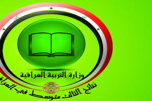 نتائج الثالث متوسط العراق 2017 الدور الأول بالاسم ورقم الجلوس جميع المحافظات موقع ناجح والسومرية نيوز