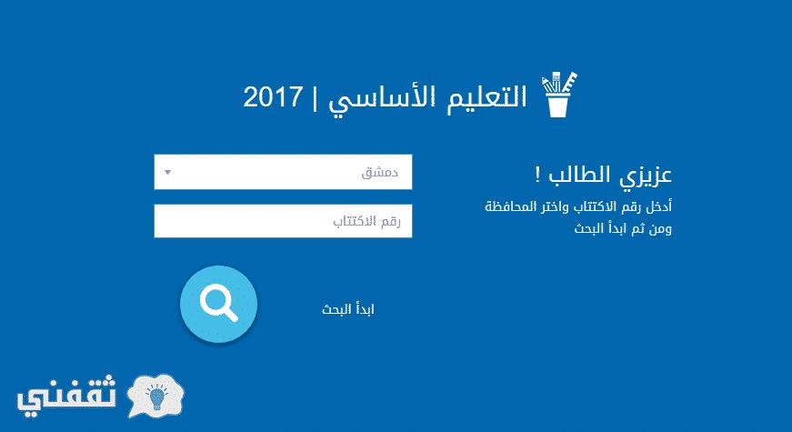 نتائج الصف التاسع في سوريا 2017