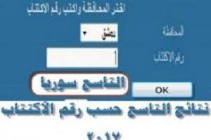 نتائج الصف التاسع 2017 في سوريا برقم الاكتتاب عبر موقع وزارة التربية السورية moed.gov.sy