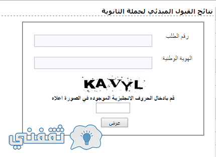 نتائج القبول المبدئي في كلية الملك خالد العسكرية لحملة الثانوية العامة