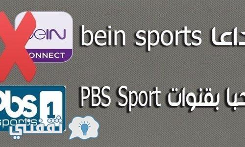 قناة PBS Sports الرياضية تجهز مفاجآت ضخمة تعرف علي تردد القناة علي الأقمار الصناعية
