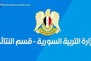 نتائج التاسع 2018 وزارة التربية السورية برقم الاكتتاب : نتيجة التعليم الأساسي والإعدادية الشرعية اليوم