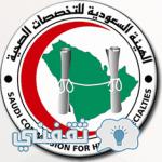 شهادة الاختصاص السعودية 1438 : جدول اختبار شهادة الاختصاص بعد التعديل من الهيئة السعودية للتخصصات الصحية