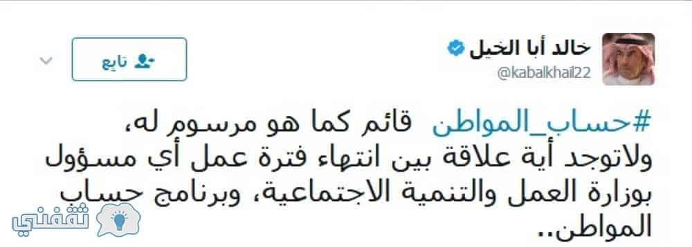 وزارة العمل تنفي إيقاف حساب المواطن