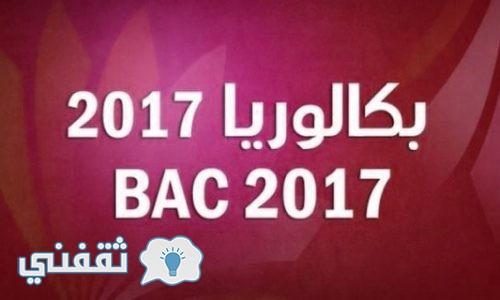 """نتائج طلاب المغرب 2017 البكالوريا بالرقم الوطني : استعلام نتيجة اختبار الباك """"الدورة العادية مسار"""" men.gov.ma"""