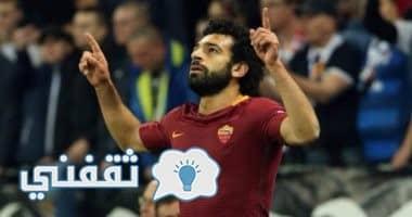 محمد صلاح الفرعون الصغير ينضم رسميا إلى نادي ليفربول الإنجليزي
