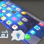 موعد اطلاق آيفون iphone 8 أسعار هاتف آيفون 8 ومواصفاتة بالتفصيل