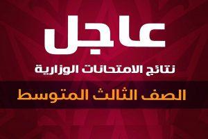 إعلان نتائج الصف الثالث المتوسط 2018 الدور الثاني من خلال موقع ناجح results-iq.com وموقع وزارة التربية العراقية ببعض المحافظات
