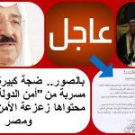 """بالصور.. ضجة كبيرة حول وثيقة مسربة من """"أمن الدولة"""" فى قطر.. محتواها زعزعة الأمن فى الكويت ومصر"""