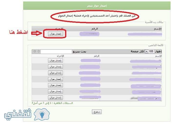 شروط اصدار جواز سفر سعودي