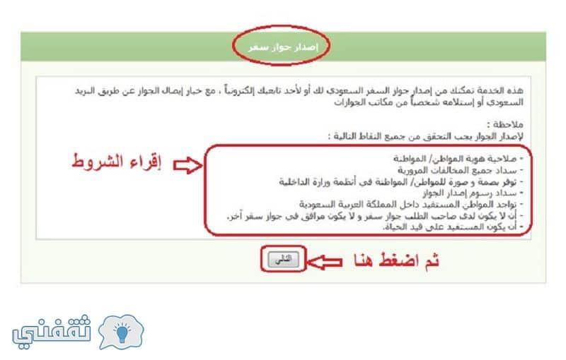 طريقة استخراج جواز سفر سعودي