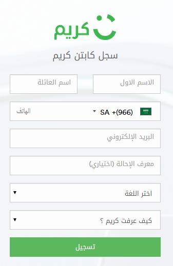 التسجيل في كريم السعودية