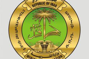 نتائج الثالث متوسط 2018 العراق .. روابط استخراج نتائج طلاب العراق موقع ناجح للنتائج والسومرية