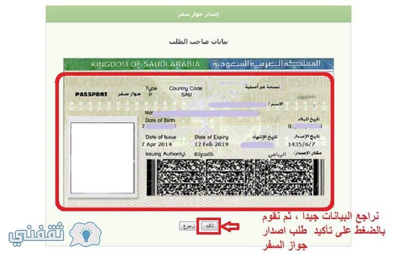 شرح طريقة اصدارجواز سفر سعودي
