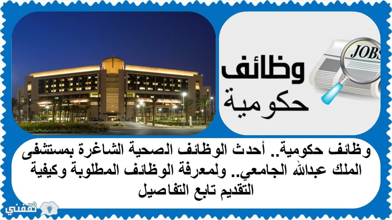 مستشفى الملك عبدلله الجامعى