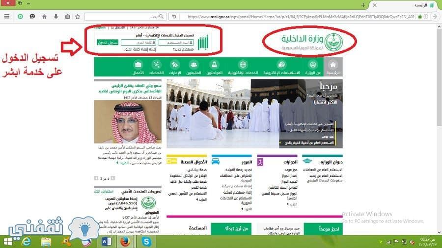 شرح طريقة اصدار جواز سعودي
