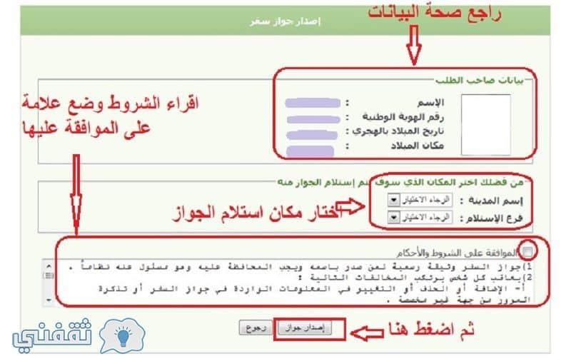 خطوات اصدار جزاز سفر سعودي