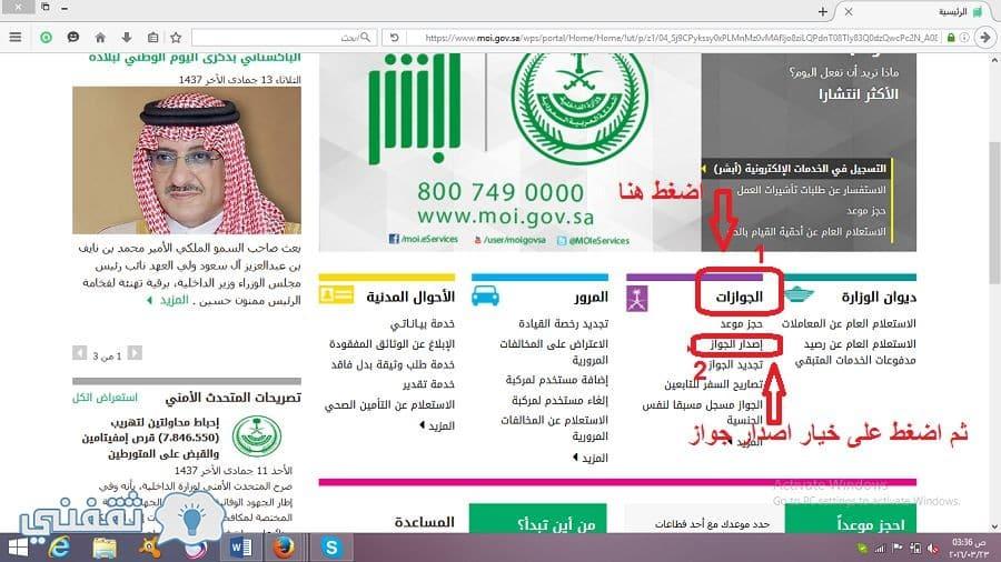 طريقة استخراج جواز سعودي