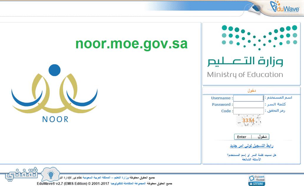 نظام نور 1439 | رابط دخول موقع نور NOOR الرسمي لاستعلام النتائج ومميزات التحديث الجديد