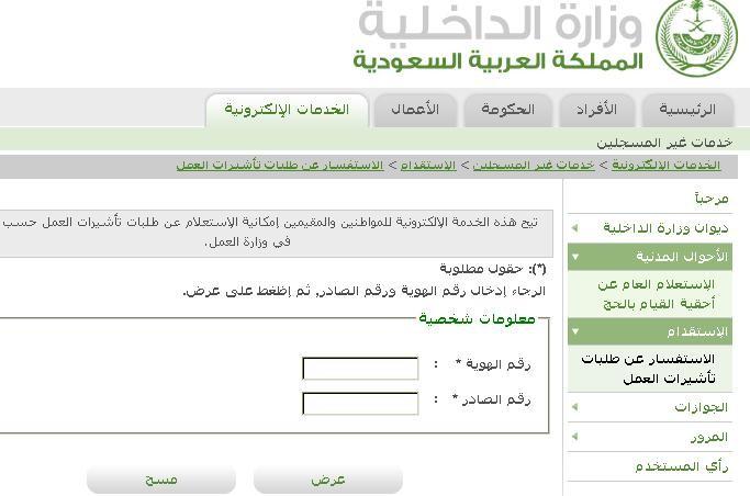 معاملة برقم الهويه استعلام 1440 بوابة الخدمات الالكترونية