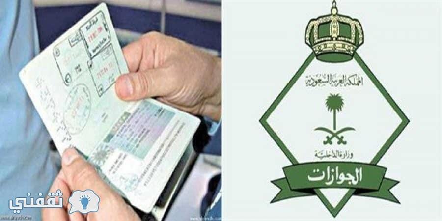 الجوازات السعودية وزارة الداخلية توضح حقيقة إعفاء بعض الجنسيات من رسوم المرافقين والتابعين