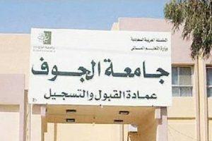 جامعة الجوف القبول والتسجيل : رابط التقديم بجامعة الجوف