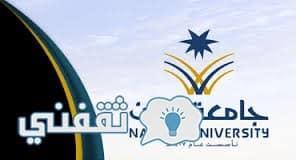 جامعة نجران القبول والتسجيل