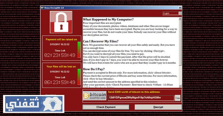 تفاصيل فايروس الفديه Wanna Cry و كيف تحمي نفسك منه