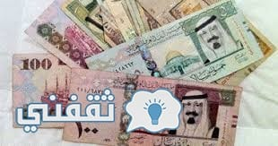 سعر الريال السعودي اليوم في البنوك