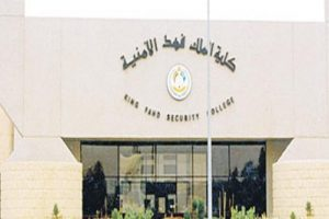 رابط الاستعلام عن نتائج قبول كلية الملك فهد الأمنية بدورة الضباط الجامعيين 1438