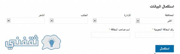 خطوات ملئ استمارة اضافة مواليد جدد لوزارة التموين