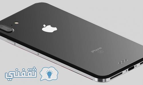 سعر ومميزات ومواصفات وعيوب هاتف آيفون 8 وموعد نزوله للأسواق في نهاية شهر سبتمبر القادم
