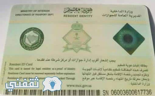 تجديد هوية مقيم : رابط الاستعلام عن صلاحية الهوية والاقامة موقع بوابة مقيم وموقع ابشر الجوازات