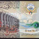 سعر الدينار الكويتي في السوق السوداء والبنوك اليوم الأحد 23/7/2017