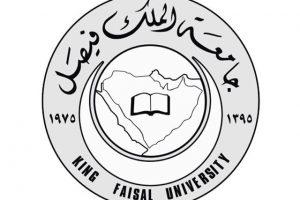 رابط الاستعلام عن نتائج التسجيل والقبول في جامعة الملك فيصل kfu.edu.sa لحملة الثانوية العامة 1438من الانتساب