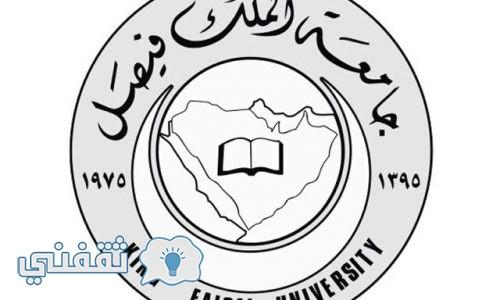 وظائف خالية بعيادات ومراكز جامعة الملك فيصل بمجمع العيادات الطبية لجميع التخصصات