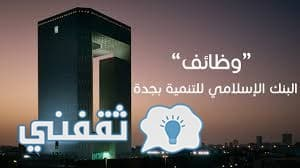 وظائف البنك الاسلامي للتنمية بجدة