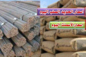 سعر الحديد والأسمنت اليوم الجمعة 7-7-2017 وتحديث مستمر للأسعار