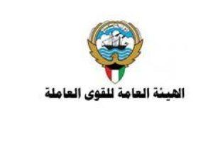 القوى العاملة الكويتية: تجديد أذونات العمل دون اشتراط مدة محددة