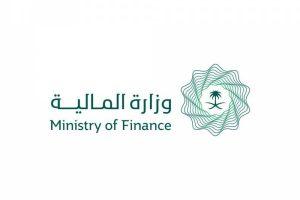 وزارة المالية تعلن عن انتهاء برنامج الصكوك في المملكة العربية السعودية