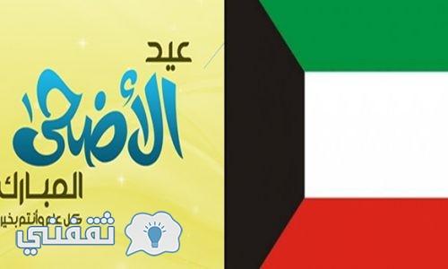 الكويت : موعد أول أيام عيد الأضحى المبارك ووقفة عرفات وعدد أيام إجازة عيد الأضحى للعاملين بالقطاع العام والخاص بالكويت