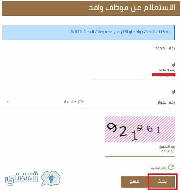 الاستعلام عن وافد وزارة العمل السعودية