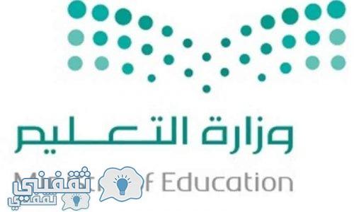 التقويم الدراسي الجديد 1439 وزارة التعليم السعودية وتفاصيل الإجازات الرسمية حتى عام 1443