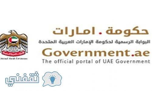 الشرطة الإماراتية تحذر كافة المواطنين والمقيمين من عدم الإنسياق وراء هذا الأمر وتشدد على الجميع عدم إعطاء أي بيانات أو معلومات شخصية عن حياتهم
