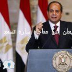 السيسي يكشف عن مفاجأة سارة تُسعد الملايين من المصريين بمناسبة عيد الأضحى