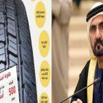 الداخلية الإماراتية تؤكد عقوبات صارمة على المقيمين والمواطنين القائمين بأي من تلك التصرفات .. قائمة بالمخالفات التي تستلزم عقوبة فورية