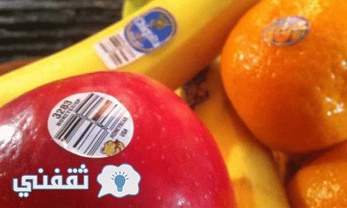معرفه الملصقات المدونة على الفاكهة والخضروات