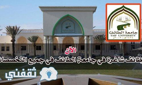 وظائف شاغرة في جامعة الطائف | فتح باب القبول عن طريق الموقع الالكتروني في جميع التخصصصات بالجامعة