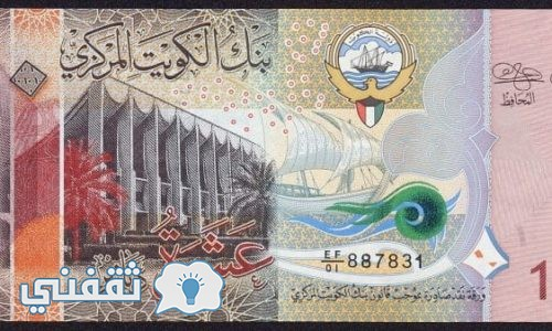 سعر الدينار الكويتي اليوم الاثنين 21-8-2017 مقابل الجنية المصري في البنوك المصرية والسوق السوداء