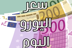 سعر اليورو اليوم الاربعاء 18-7-2018 في مصر مقابل الجنية بجميع البنوك المصرية والسوق السوداء